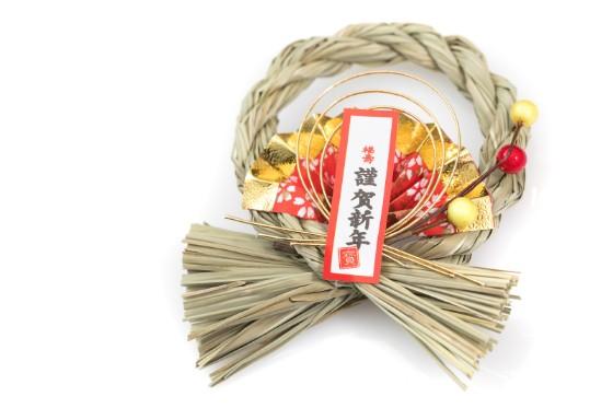 謹賀新年と書いた札がついたしめ縄の飾り